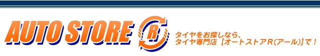 タイヤをお探しならタイヤ専門店【 オートストアR 】で!